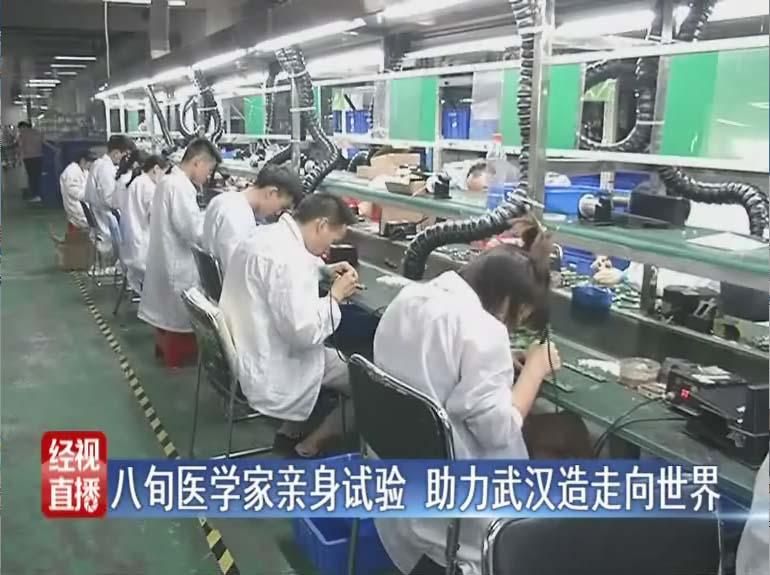 央视新闻移动网:八旬医学家亲身